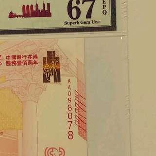 高分🎈 超值 pmg 67分👍 AA冠 098078 中銀 2017 紀念鈔