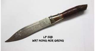 Mitmore LP Erb Wat Nong Mor Gaeng