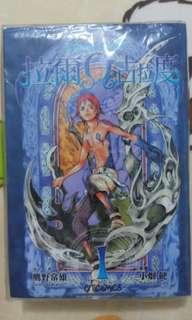 藍龍 拉爾 古拉度 小畑健  blue dragon 1-4