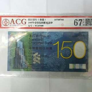 渣打銀行150週年纪念钞(已評級)靓号碼SC247688(路發發)