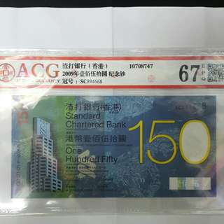 渣打銀行150週年紀念鈔(已評級)靓号码SC894668(路路發)