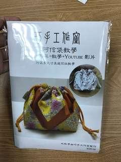 DIY阿信束口袋材料包
