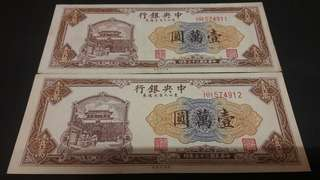 10,000 Yuan 1948 Link numbers