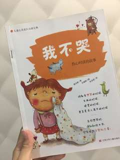 Chinese Story Books (both for $20)