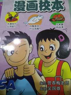 Chinese Comic textbook primary 5