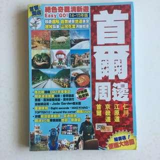 全新 首爾周邊 仁川 江原道 京畿道 首爾 Easy Go 旅遊書 travel book