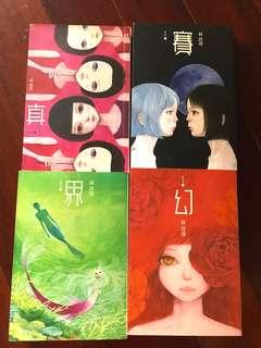全新❗️林詠琛小說 隱系列《界》《幻》《賽》《真》