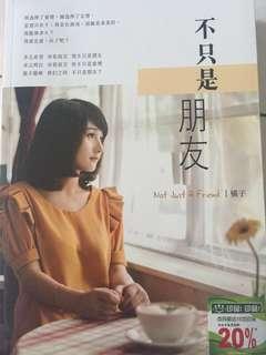 华文小说:橘子书籍