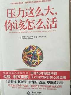华文书籍:压力这么大,你该怎么活