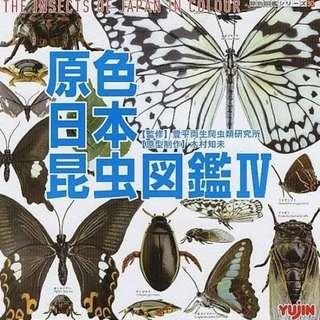 Yujin 扭蛋絕版 原色日本昆蟲圖鑑4 IV 一套