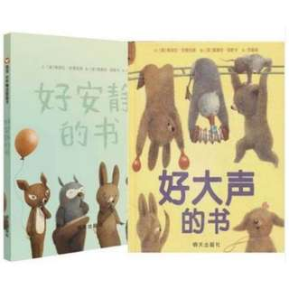 The Loud + The Quiet Book |好大声和好安静的书*Simplified Chinese*age3-6岁