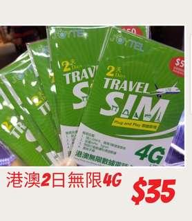 港澳2日無限數據卡 電話卡 上網卡
