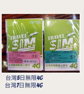 台灣無限4G卡 電話卡 上網卡 數據卡