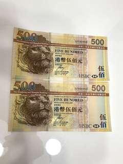 2張靚號碼 GF599999 GF600000 老虎號 5條 (港幣500元相連號碼)