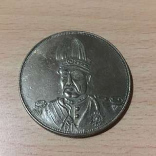 China Old Coin 中华帝国 洪宪纪元