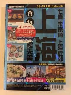 全新 長空 18-19年版 上海 旅遊書
