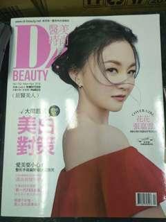 🚚 《醫美時尚》~限時優惠  特價:$70