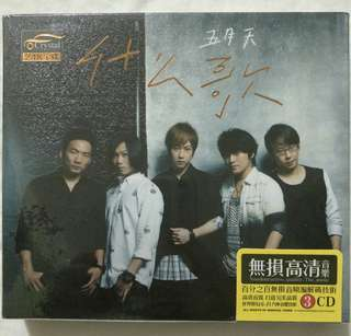 [Music Empire] 五月天 - 《什么歌》新歌 + 精选 ‖ Mayday Greatest Hits Audiophile CD Album