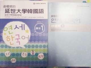 Korean Textbook + Workbook (Level 1) by Yonsei University