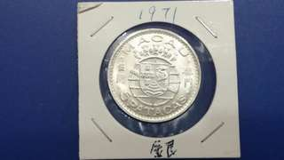 澳門銀幣1971年伍圓銀(正銀幣)比1952年5圓銀小40萬個