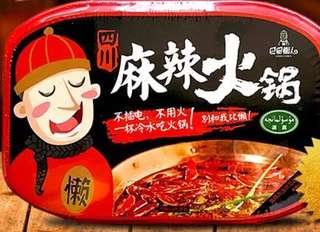 巴蜀懶人火鍋