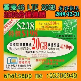 4G LTE 不降速 20GB + 2000分鐘 (3HK儲值卡)包平郵 可MTR 門市交收 到期日更延長至 2019年12月31日止 可分享共用 國際萬能咭 club sim air sim