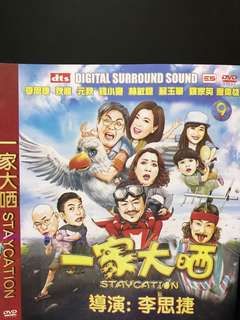 🚚 DVD Chinese movie, 一家大晒