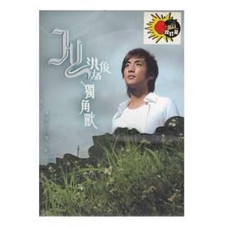 洪俊扬 Hong Jun Yang: <独角兽> 2006 CD (Digipak)