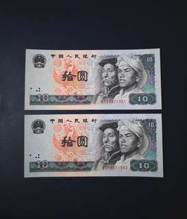 🇨🇳 *UNC/AU* 1980 China RMB 10 Yuan~2pcs Consecutive Pair