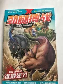 Children Chinese Comic