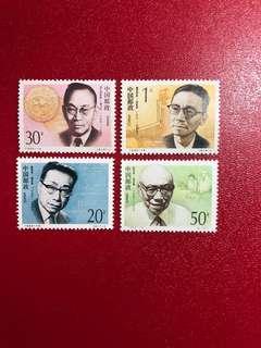 中國郵票1992 -19 -中國現代科學家(第三組)郵票一套