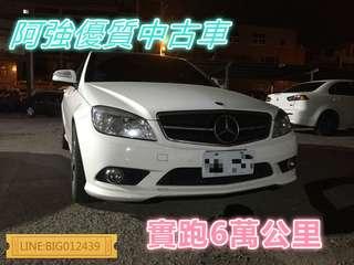 C300 只跑6萬 全額貸 免頭款 低利率 FB:阿強優質中古車