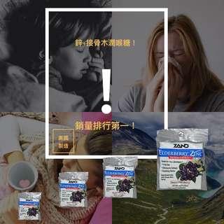 《潤喉功效一流》🇺🇸接骨木+鋅潤喉糖15粒裝 (美國製造)