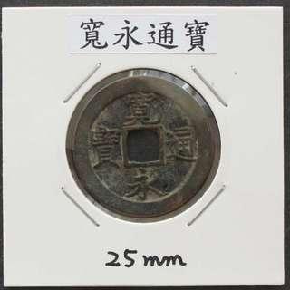 古代銅錢--(明清時期)--日本寬永通寶-11