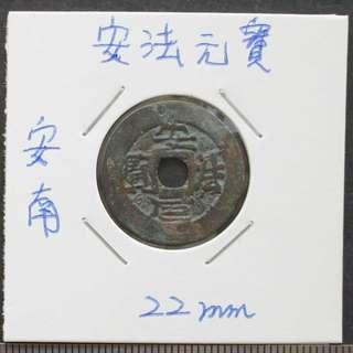 中國古代銅錢--安南(越南)--安法元寶-2