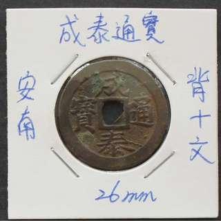 中國古代銅錢--安南(越南)--成泰通寶-2