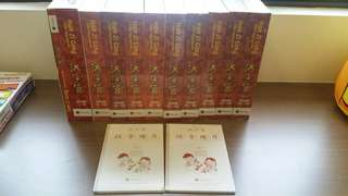Han Zi Gong video encyclopedia