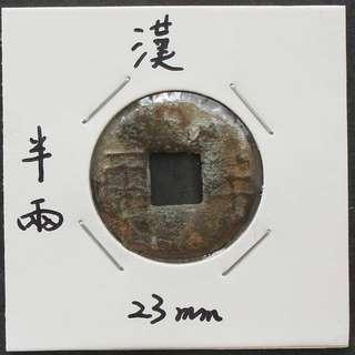 中國古代銅錢--漢代--半兩-2