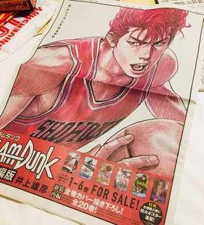 最後一張朝日新聞井上雄彥男兒當入樽全版廣告SLAM DUNK
