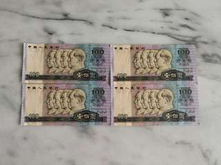 China Renminbi running number 4th series 1990 edition 100 yuan currency note人民币
