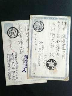 Japanese x2 vintage postcard.