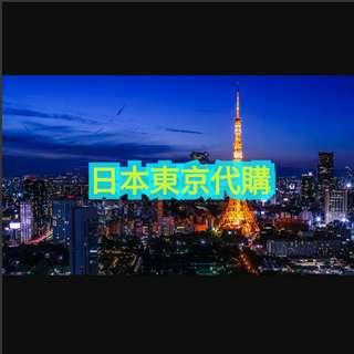 日本東京代購