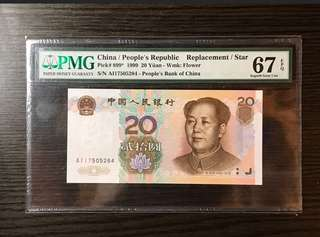 9920 *AI稀有補號 第五套人民幣                         已評級pmg67EPQ高分