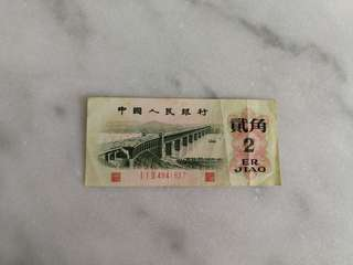 1962 China Renminbi third series 2 cent currency note人民币