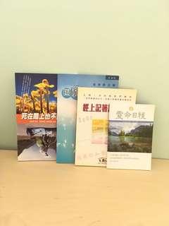 書籍(靈修書、旅遊書)
