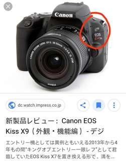 Canon kiss 9