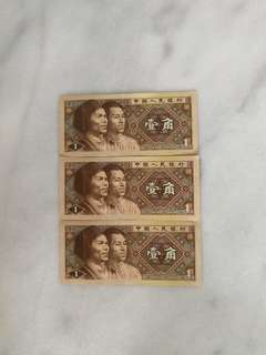 China Renminbi trio running number 4th series 10 cent currency note人民币