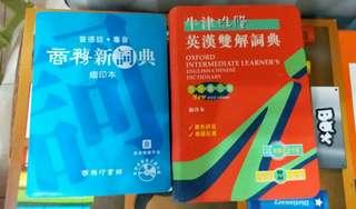 英漢雙解詞典 + 中文字典