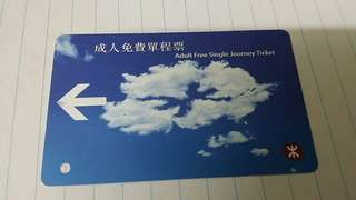 港鐵成人免費單程車票