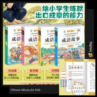 Chinese Idioms Books for primary school kids
